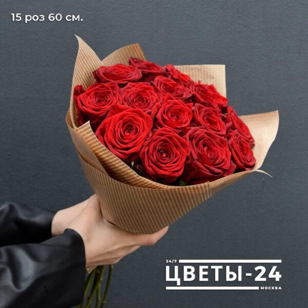 купить 15 роз